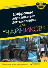 """Цифровые зеркальные фотокамеры для """"чайников"""", 2-е издание"""
