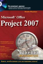 """книга """"Microsoft Office Project 2007. Библия пользователя. Управление проектами"""""""