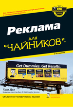 """книга """"Реклама для """"чайников"""", 2-е издание"""""""