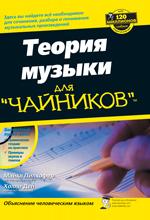 "книга ""Теория музыки для ""чайников"""""