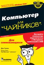 """книга """"Компьютер для чайников, 11-е издание"""""""