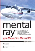 "книга ""Mental ray для Maya, 3ds max и XSI"""