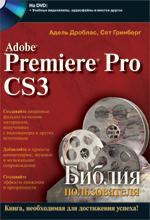 Adobe Premiere Pro CS3. Библия пользователя
