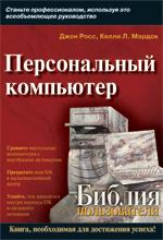 """книга """"Персональный компьютер. Библия пользователя"""""""