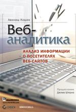 """книга """"Веб-аналитика: анализ информации о посетителях веб-сайтов. Web-аналитика. Маркетинг в Интернет"""""""