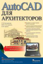 """книга """"AutoCAD для архитекторов"""""""