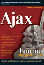Ajax. Библия программиста