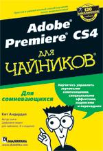 Adobe Premiere CS4 для чайников. Самоучитель по видеомонтажу