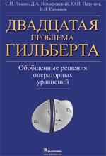 """книга """"Двадцатая проблема Гильберта. Обобщенные решения операторных уравнений. Проблемы гильберта"""""""