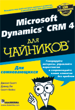 Microsoft Dynamics CRM 4 для чайников