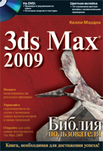 Autodesk 3ds Max 2009. 3D Studio max. Библия пользователя