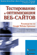 Тестирование и оптимизация веб-сайтов: руководство по Google Website Optimizer