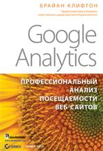 Google Analytics: профессиональный анализ посещаемости веб-сайтов. Интернет-маркетинг