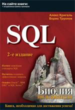 """книга """"SQL. Библия пользователя. Язык запросов SQL, 2-е издание"""""""