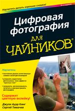 Цифровая фотография для чайников, 6-е издание