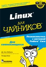 """книга """"Linux для чайников, 8-е издание"""""""