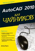 AutoCAD 2010 для чайников