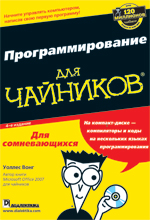 """книга """"Программирование для чайников. Как научиться программировать. 4-е издание. """""""