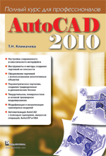 """книга """"AutoCAD 2010. Полный курс для профессионалов"""""""