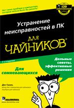 Устранение неисправностей в ПК для чайников, 3-е изд.