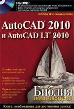 AutoCAD 2010 и AutoCAD LT 2010. Библия пользователя