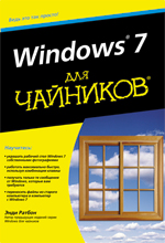 "книга ""Windows 7 для чайников"""