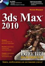 """книга """"Autodesk 3ds Max 2010. Библия пользователя"""""""