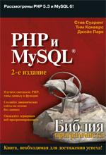 "книга ""PHP и MySQL. Библия программиста, 2-е издание"""
