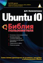 Ubuntu 10. Библия пользователя