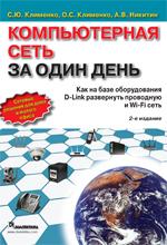 Компьютерная сеть за один день. Как на базе оборудования D-Link развернуть проводную и Wi-Fi сеть. 2-е изд.