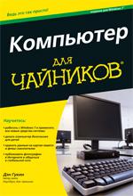 """книга """"Компьютер для чайников, издание для Windows 7"""""""