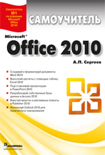 "книга ""Microsoft Office 2010. Самоучитель"""