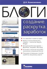"""книга """"Блоги: создание, раскрутка, заработок"""""""