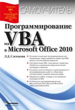"книга ""Программирование на VBA в Microsoft Office 2010"""