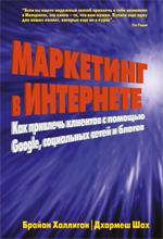 """книга """"Маркетинг в Интернете: как привлечь клиентов с помощью Google, социальных сетей и блогов"""""""