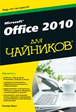 "книга ""Microsoft Office 2010 для чайников"""