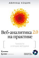 """книга """"Веб-аналитика 2.0 на практике. Тонкости и лучшие методики"""". Выход в свет -"""