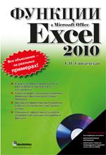 Функции в Microsoft Office Excel 2010