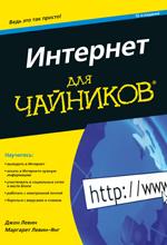 """книга """"Интернет для чайников, 12-е издание"""""""