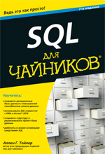 """книга """"SQL для чайников, 7-е издание"""""""