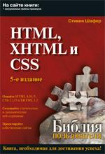 """книга """"HTML, XHTML и CSS. Библия пользователя, 5-е издание"""""""