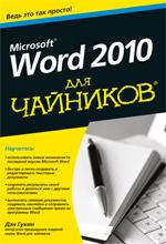 """книга """"Word 2010 для чайников"""""""