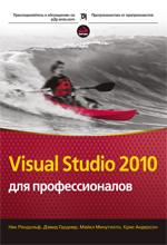 "книга ""Microsoft  Visual Studio 2010 для профессионалов"""