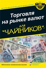 Торговля валютами для чайников