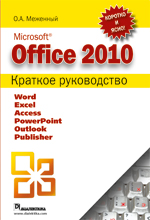 Microsoft Office 2010. Краткое руководство