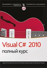 "книга ""Visual C# 2010: полный курс"""