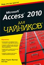 """книга """"Access 2010 для чайников"""""""