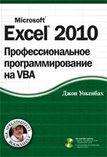 """книга """"Excel 2010: профессиональное программирование на VBA"""""""