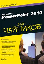 "книга ""PowerPoint 2010 для чайников"""