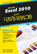 Excel 2010 для чайников. Краткий справочник